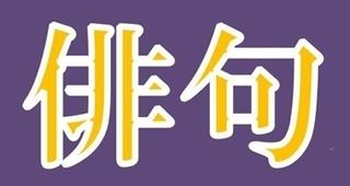 haikuzzz_mo.JPG
